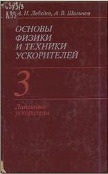 Основы физики и техники ускорителей, Том 3, Лебедев А.Н., Шальнов А.В., 1983