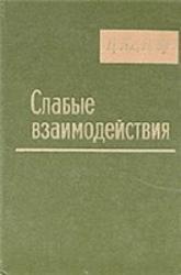 Слабые взаимодействия, Ли Ц., By Ц., 1968