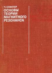 Основы теории магнитного резонанса, Сликтер Ч., 1981