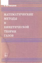 Математические методы в кинетической теории газов, Черчиньяни К., 1973