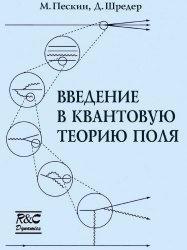 Введение в квантовую теорию поля, Пескин М., Шрёдер Д., 2001