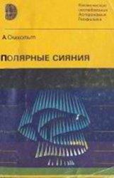 Полярные сияния, Омхольт А., 1974