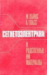 Сегнетоэлектрики и родственные им материалы, Лайнс М., Гласс А., 1981