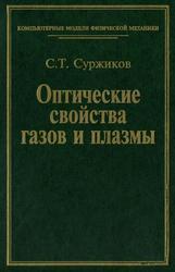 Оптические свойства газов и плазмы, Суржиков С.Т., 2004