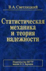 Статистическая механика и теория надежности, Светлицкий В.А., 2004
