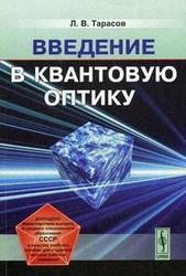 Введение в квантовую оптику, Тарасов Л.В., 2008