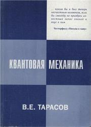 Квантовая механика, Лекции по основам теории, Тарасов В.Е., 2000
