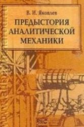 Предыстория аналитической механики, Яковлев В.И., 2001