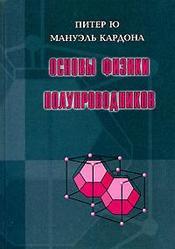 Основы физики полупроводников, Кардона М., Петер Ю., 2002