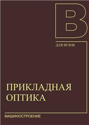Прикладная оптика, Бебчук Л.Г., Богачев Ю.В., Заказнов Н.П., 1988