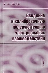 Введение в калибровочную полевую теорию электрослабых взаимодействий, Богуш А.А., 2003