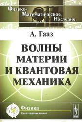 Волны материи и квантовая механика, Гааз А., 2010