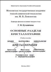 Основные разделы кристаллографии, Кузьмичева Г.М., 2002