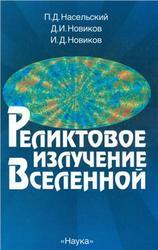 Реликтовое излучение Вселенной, Насельский П.Д., Новиков Д.И., Новиков И.Д., 2003