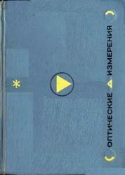 Оптические измерения, Борбат А.М., Горбань И.С., Охрименко Б.А., 1967