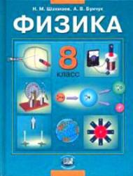 Физика, 8 класс, Шахмаев Н.М., Бунчук А.В., 2007
