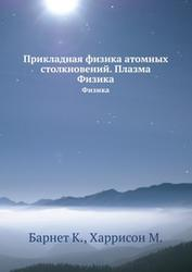 Прикладная физика атомных столкновений, Плазма, Барнет К., Харрисон М., 1987