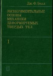 Экспериментальные основы механики деформируемых твердых тел, Малые деформации, Часть 1, Белл Ф.Д., 1984