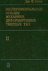 Экспериментальные основы механики деформируемых твердых тел, Конечные деформации, Часть 2, Белл Ф.Д., 1984
