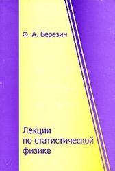 Лекции по статистической физике, Березин Ф.А., 2008