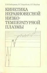 Кинетика неравновесной низкотемпературной плазмы, Биберман Л.М., Воробьев В.С., Якубов И.Т., 1982