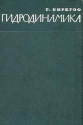 Гидродинамика, Биркгоф Г., 1963