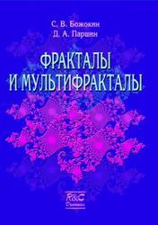 Фракталы и мультифракталы, Божокин С.В., Паршин Д.А., 2001