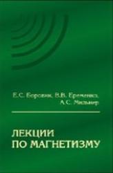 Лекции по магнетизму, Боровик Е.С., Еременко В.В., Мильнер А.С., 2005
