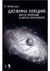 Дюжина лекций, Шесть попроще и шесть посложнее, Фейнман P., 2006