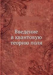 Введение в квантовую теорию поля, Казаков Д.И.