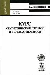 Курс статистической физики и термодинамики, Московский С.Б., 2005