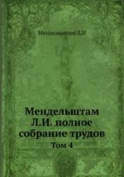 Полное собрание трудов, Мандельштам Л.И., Том 4, 1955