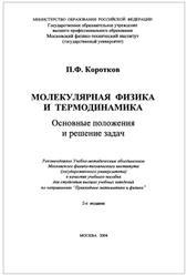 Молекулярная физика и термодинамика, Основные положения и решения задач, Коротков П.Ф., 2004