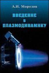 Введение в плазмодинамику, Морозов А.И., 2006