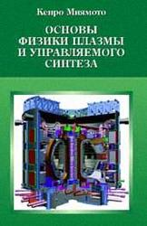 Основы физики плазмы и управляемого синтеза, Миямото К., 2007