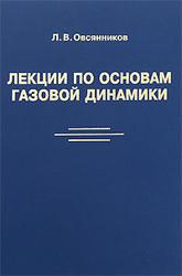 Лекции по основам газовой динамики, Овсянников Л.В., 2003
