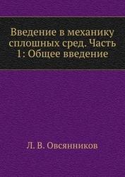 Введение в механику сплошных сред, Общее введение, Часть 1, Овсянников Л.В., 1976