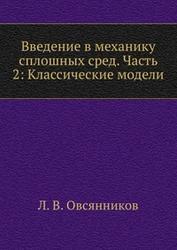 Введение в механику сплошных сред, Классические модели механики сплошных сред, Часть 2, Овсянников Л.В., 1977