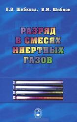 Разряд в смесях инертных газов, Шибкова Л.В., Шибков В.М., 2006
