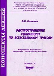 Распространение радиоволн по естественным трассам, Семенов А.И., 2005