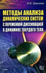 Методы анализа динамических систем с переменной диссипацией в динамике твердого тела, Шамолин М.В., 2007
