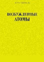 Возбужденные атомы, Смирнов Б.М., 1982