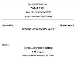 Физика шаровой молнии, Смирнов Б.М., 1990