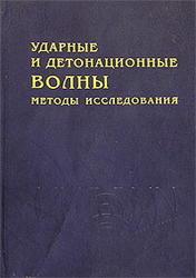 Ударные и детонационные волны, Методы исследования, Селиванов В.В., Соловьев В.С., Сысоев Н.Н., 1990