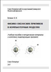Физика океанских приливов в компьютерных моделях, Бутиков Е.И., 2007