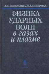 Физика ударных волн в газах и плазме, Великович A.Л., Либерман М.А., 1987