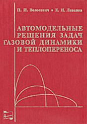 Автомодельные решения задач газовой динамики и теплопереноса, Волосевич П.П., Леванов Е.И., 1997