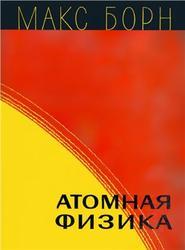 Атомная физика, Борн М., 1965