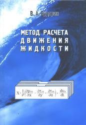Метод расчета движения жидкости, Бударин В.А., 2006