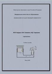 Гидравлика, Кордон М.Я., Симакин В.И., Горешник И.Д., 2005